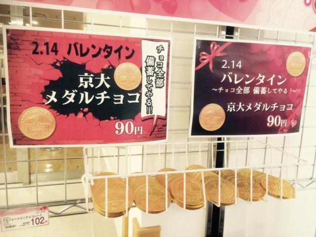 京大メダルチョコ