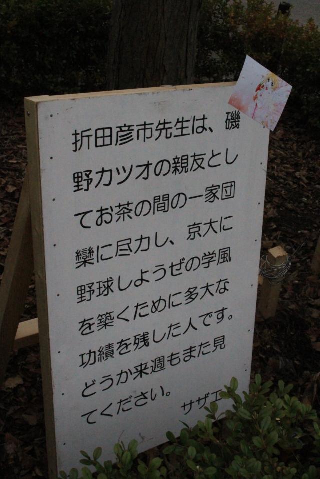 折田先生像看板